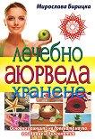Лечебно аюрведа хранене - Мирослава Бирицка -