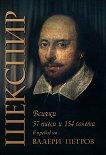 Шекспир - всички 37 пиеси и 154 сонета в превод на Валери Петров -