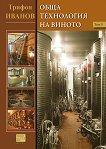 Обща технология на виното - том 1 - Трифон Иванов - книга