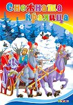 Снежната кралица - детска книга