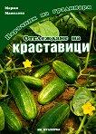 Наръчник на градинаря - Отглеждане на краставици - книга