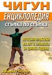 Чигун енциклопедия стъпка по стъпка - Людмила Белова -