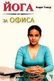 Йога за офиса - книга