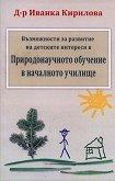 Възможности за развитие на детските интереси в : природонаучното обучение в началното училище - Д-р Иванка Кирилова -