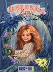 Цветята на малката Ида - книга