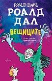 Вещиците - Роалд Дал - книга