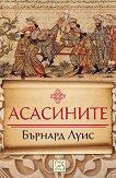 Асасините - Бърнард Луис - книга
