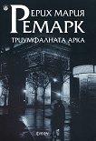 Триумфалната арка - Ерих Мария Ремарк - книга