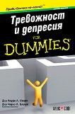 Тревожност и депресия For Dummies джобно издание - д-р Лаура Л. Смит, д-р Чарлз Л. Елиът -