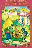 Голяма книга на приказките: Елин Пелин - книга