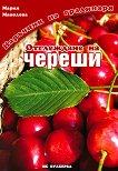 Наръчник на градинаря - Отглеждане на череши - Мария Манолова -