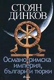 Османо-римска империя, българи и тюрки -