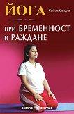 Йога при бременност и раждане - книга