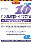 Нови 10 примерни теста за кандидат-студенти ЕПИ - специална част: Български език и литература - Весела Кръстева, Красимира Алексова -