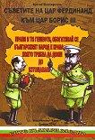 Съветите на цар Фердинанд към цар Борис III -