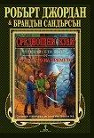 Колелото на времето - книга 13: Среднощни кули - книга