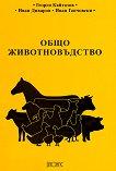 Общо животновъдство - Георги Кайтазов, Иван Диваров, Иван Ганчовски - помагало