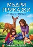 Мъдри приказки за деца и родители - Диана Петрова -