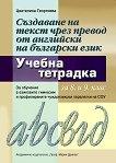 Учебна тетрадка - Създаване на текст чрез превод от английски на български език за 8. и 9. клас - Цветелина Георгиева -