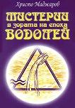 Мистерии в зората на епоха Водолей - Христо Маджаров -