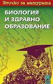 Всичко за матурата по биология и здравно образование - Владимир Овчаров, Таня Димитрова, Мариана Христова, Камелия Йотовска -
