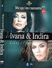 Ивана & Индира - Звезди на сцената - 2 DVD -