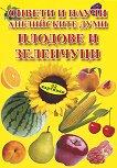 Оцвети и научи английските думи: Плодове и зеленчуци -