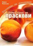 Наръчник на градинаря - Отглеждане на праскови - Мария МаноловаМария Манолова -