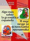 Algo mas sobre la gramatica espanola : И още нещо за испанската граматика - Славка Сименонова - учебна тетрадка