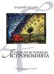 Етюди по история на астрономията - Владимир Шкодров -