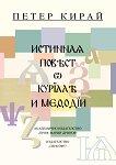 Истинна повест за Кирил и Методий - Петер Кирай -