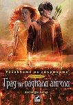 Реликвите на смъртните - книга 4: Град на паднали ангели - Касандра Клеър -