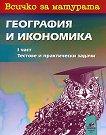 Всичко за матурата по география и икономика - част 1: Тестове и практически задачи - Надежда Николова, Цветелина Пейкова -