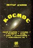 Космос - Петър Дънов -