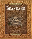 Великани: Тайните истории на професор Ари Бърк - Ари Бърк - книга