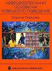 Невробиологични основи на човешкото поведение - Боряна Пирьова -