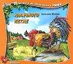 Приказки незабравими в рими - Юначното петле - учебник