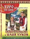 Любка Рондова и Илия Луканов - Хоро се вие -