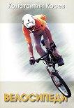 Велосипеди - Константин Косев -