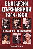 Български държавници 1944-1989 Епохата на социализма - книга
