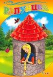 Рапунцел - детска книга