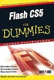 Flash CS5 for Dummies - Дненифър Смит, Кристофър Смит, Фред Герънтъби -