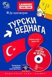Да проговорим турски веднага + CD - Семих  Кошар, Силви Колен -