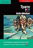 Трите въпроса - ниво B1: Arctic Adventure + CD - Кари Ерлхоф -
