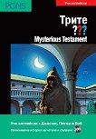 Трите въпроса - ниво B1: Mysterious Testament + CD - Андре Маркс -