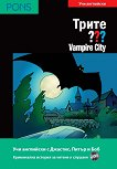 Трите въпроса - ниво B1 / B2: Vampire City + CD - Марко Зонлайтнер -
