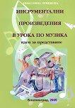 Инструментални произведения в урока по музика - учебник