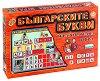 Българските букви - Образователна игра -