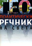 Геополитически речник на света - Ив Лакост - книга