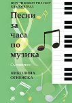 Песни за часа по музика - учебник